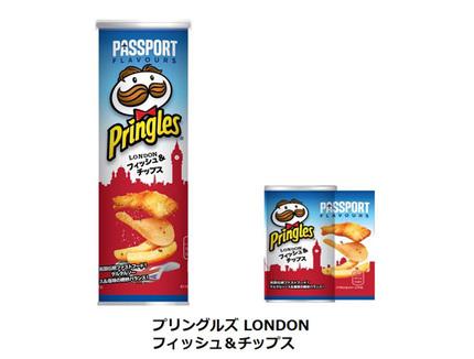日本ケロッグ、成型ポテトチップス「プリングルズ」から「プリングルズ LONDON フィッシュ&チップス」を発売