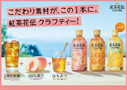 コカ・コーラシステム、「紅茶花伝 クラフティー」シリーズから「紅茶花伝 クラフティー レモネード」を発売