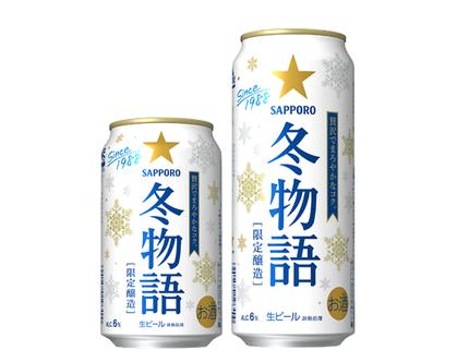 サッポロ、冬の定番ビール「サッポロ 冬物語」を数量限定で発売