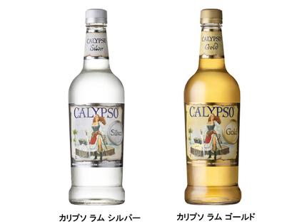 アサヒビール、米サゼラック社のラムブランド「カリプソ ラム シルバー/ゴールド」を発売