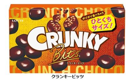 ロッテ、たっぷり入ったひとくちサイズの「クランキービッツ」を発売