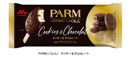 森永乳業、アイス「PARM(パルム) クッキー&チョコレート」を期間限定で発売