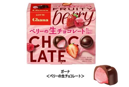 ロッテ、生チョコレート「ガーナ<ミルクの生チョコレート>/<ベリーの生チョコレート>」を発売