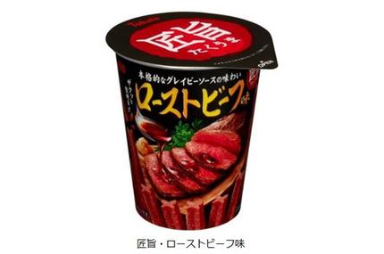 東ハト、匠が作った本格料理スナック「匠旨・ローストビーフ味」を発売