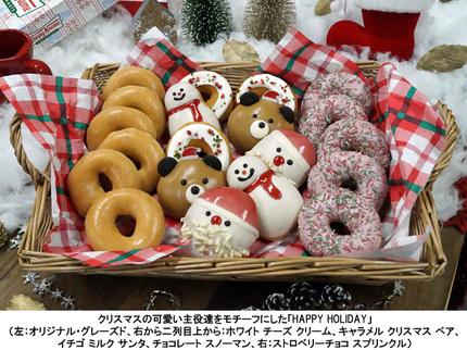 クリーム クリスマス クリスピー ドーナツ クリスピードーナツ、なぜ客離れで閉店の嵐?甘すぎ&割高感が浸透した戦略の失敗?