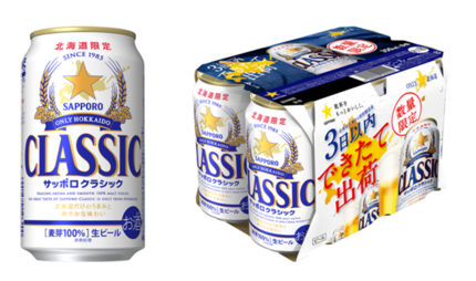 サッポロビール、「サッポロクラシック できたて出荷」を北海道で数量限定発売