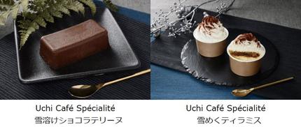 ローソン、「Uchi Cafe Specialite 雪溶けショコラテリーヌ/雪めくティラミス」を発売