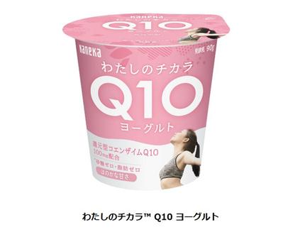 カネカ、還元型コエンザイムQ10を摂取できる「わたしのチカラ Q10 ヨーグルト」を発売
