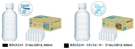 大塚製薬、ケース専売品「ポカリスエット/ポカリスエット イオンウォーター」ラベルレスペットボトルを通信販売サイトで発売