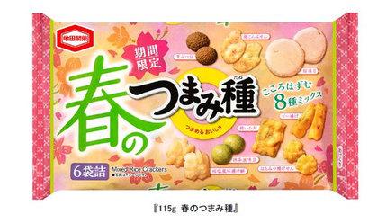 亀田製菓、8種のミックス米菓「115g 春のつまみ種」を期間限定で発売