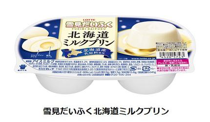 ロッテ、ミルクプリンの味わいを楽しむアイス「雪見だいふく北海道ミルクプリン」を発売