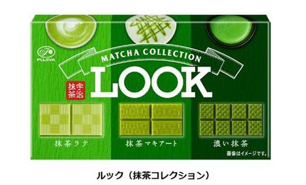 不二家、3種の抹茶チョコを食べくらべる「ルック(抹茶コレクション)」を発売