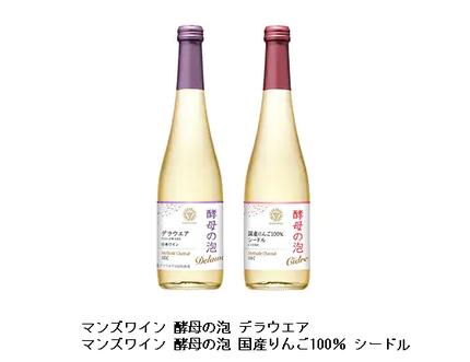 キッコーマン食品、マンズワインから「酵母の泡 デラウエア」「酵母の泡 国産りんご100% シードル」を発売
