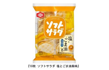 亀田製菓、「18枚 ソフトサラダ 塩とごま油風味」を期間限定で発売