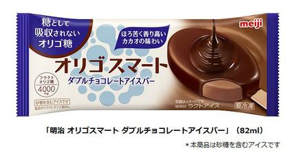 明治、「糖として吸収されないオリゴ糖」を配合した「明治 オリゴスマート ダブルチョコレートアイスバー」を発売