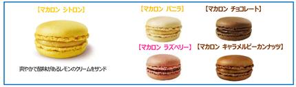 日本マクドナルド、「McCafe by Barista」併設店舗で「マカロン シトロン」を期間限定で復活発売