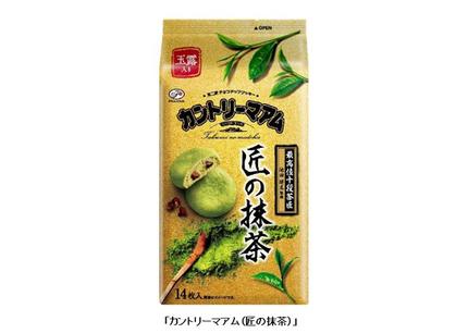 不二家、十段茶匠の池田研太氏が吟味しブレンドした抹茶使用の「カントリーマアム(匠の抹茶)」を季節限定発売