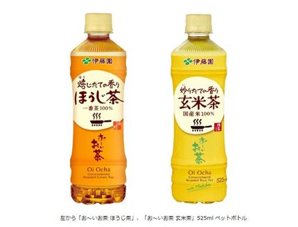 伊藤園、緑茶飲料「お~いお茶 ほうじ茶」「お~いお茶 玄米茶」をリニューアル発売
