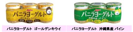 日本ルナ、「バニラヨーグルト ゴールデンキウイ/沖縄県産パイン」を期間限定で発売