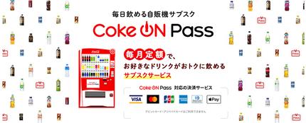 日本コカ・コーラ、アプリ「Coke ON」で自動販売機のサブスクリプションサービスを提供開始
