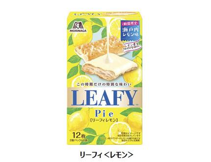 森永製菓、森永ビスケットシリーズから「リーフィ<レモン>」を期間限定発売