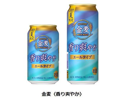 サントリービール、「金麦〈香り爽やか〉」を季節限定で発売