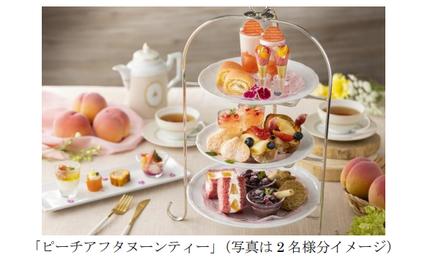 東京ドームホテル、スカイラウンジ&ダイニング「アーティスト カフェ」において「ピーチアフタヌーンティー」を提供