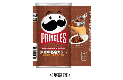 日本ケロッグ、「プリングルズ」から「プリングルズ 東京の名店カリー味」を東京エリア限定で発売