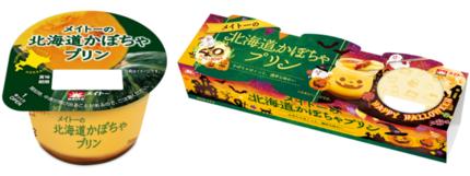 協同乳業、「メイトーの北海道かぼちゃプリン」をスーパー・コンビニで期間限定発売