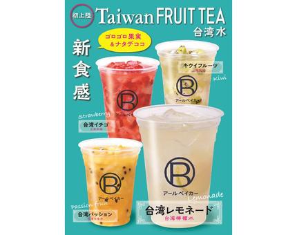 アールベイカー、ベーカリーカフェ「R Baker」他で4種の「台湾フルーツティー」を販売