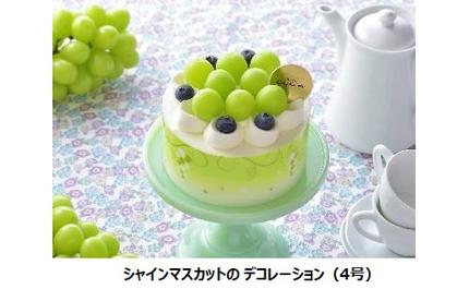 銀座コージーコーナー、生ケーキ取扱店で「シャインマスカット」フェアを開催