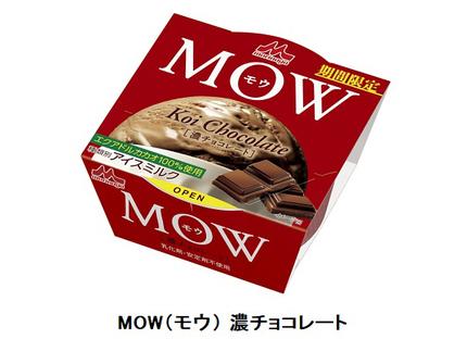 森永乳業、エクアドルカカオ 100%使用のカップアイス「MOW 濃チョコレート」を期間限定で発売