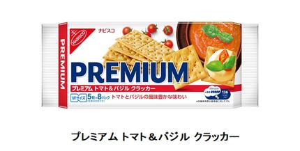 モンデリーズ・ジャパン、クラッカーブランド「プレミアム」から「プレミアム トマト&バジル クラッカー」を発売