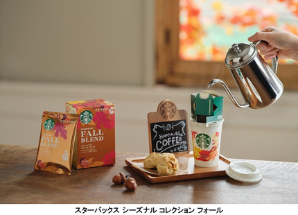 ネスレ日本、「スターバックス シーズナル コレクション フォール」を期間限定で発売
