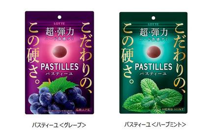 ロッテ、超・弾力ハード食感グミ「パスティーユ<グレープ>/<ハーブミント>」を発売