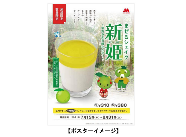 http://www.mylifenews.net/drink/upimages/20210711_moss.png
