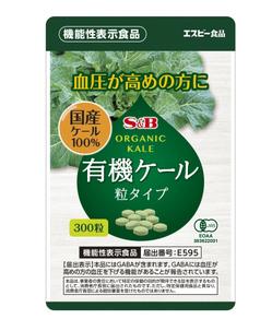 エスビー食品、GABA含有の機能性表示食品「有機ケール粒タイプ」をEC限定で発売
