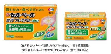 エーザイ、「新セルベール 整胃プレミアム<錠>/<細粒>」(第2類医薬品)を発売