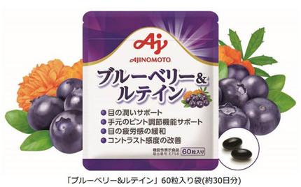 味の素、機能性表示食品「ブルーベリー&ルテイン」を発売