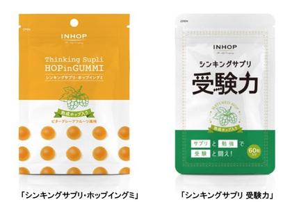 INHOP、「熟成ホップ」配合の「シンキングサプリ・ホップイングミ」と受験生向け錠剤型サプリメント「シンキングサプリ 受験力」を発売