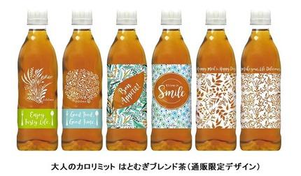 ファンケル、ダイドードリンコと共同開発した「大人のカロリミット はとむぎブレンド茶(通販限定デザイン)」を数量限定発売