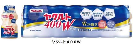 ヤクルト、「ヤクルト400 W(ダブル)」を機能性表示食品として地域限定で発売
