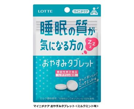 ロッテ、機能性表示食品「マイニチケア おやすみタブレット<ミルクミント味>」を発売