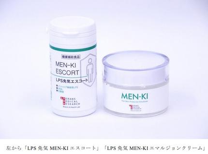 アデランス、LPSを配合した健康補助食品サプリメント「LPS 免気 MEN-KI エスコート」など発売