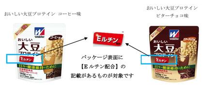 森永製菓、「おいしい大豆プロテイン」を自主回収