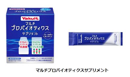 ヤクルト、乳酸菌とビフィズス菌が摂れる「マルチプロバイオティクスサプリメント」をインターネット限定で発売