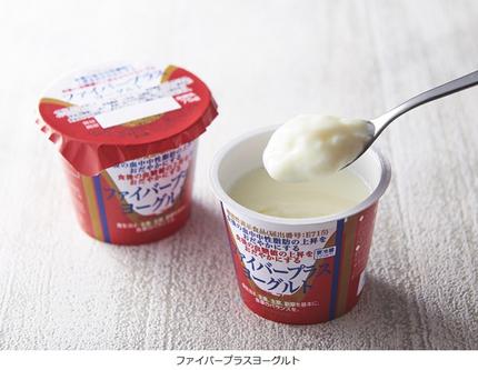 シャトレーゼ、機能性表示食品「ファイバープラスヨーグルト」を発売