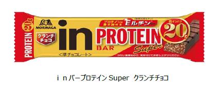 森永製菓、タンパク質20g配合の「inバープロテインSuper クランチチョコ」を発売