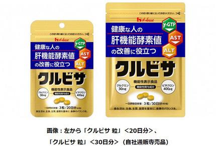 ハウスウェルネスフーズ、届出表示に「γ-GTP」を追加し機能性表示食品「クルビサ 粒」シリーズをリニューアル発売