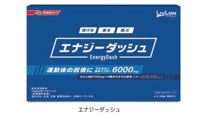 日清ファルマ、「パワーサプライNMN」・スポーツ飲料「エナジーダッシュ」の2製品を通信販売サイトで発売